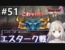 #51【DQ4】ドラゴンクエスト4で癒される!!エスターク戦【女性実況】