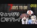 初見プレイでちょっぴり縛り「7Days to Die」を一人と一羽がプレイ part13