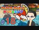 【実況プレイ】ペーパーマリオ ダイフクキング part18