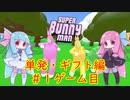 単発ゲーム記録・ギフト編#1【Super_Bunny_Man】