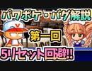 第一回 パワポケバグ技解説 5リセット抜けと有効利用方法!!