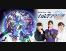 Fate/Grand Order カルデア・ラジオ局Plus(地上波版)2020年7月26日#068