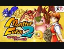 シリーズ最高傑作!『モンスターファーム2』Nintendo Switch/iOS/Androidで配信!