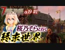 【7DAYS TO DIE】7DTDα19 #1 桜乃そらとゾンビ溢れる終末世界を歩く【VOICEROID】