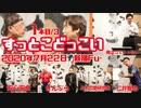 お笑いライブ『すっとこどっこい』1本目/3 2020年7月22日開催 ミニホール新宿Fu-