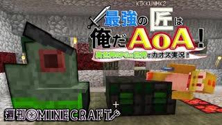 【週刊Minecraft】最強の匠は俺だAoA!異世界RPGの世界でカオス実況!#33【4人実況】