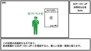 【ゆっくり紹介】SCP-181-JP【効果的な広告】