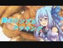 葵のシンプルクッキング「エリンギのホタテ風バターめんつゆ炒め」