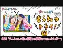 #26(後半) ちく☆たむの「もうれつトライ!」ゲスト:松原タニシ