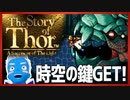 【ストーリー オブ トア】メガドラミニ収録の名作RPGを実況プレイ(7【VTuber】
