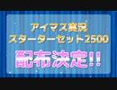 アイマス実況スターターセット2500配布のお知らせ