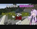 【Minecraft】ゆっくり&結月ゆかりのゲリラ的工業生活part15【ゆっくり&VOICEROID実況】
