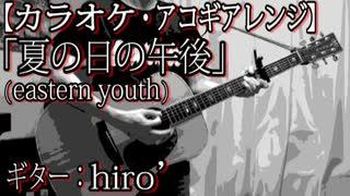【ニコカラ】「夏の日の午後」(eastern youth)【アコギ多重録音アレンジ】【Off Vocal】