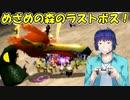 平成レトロゲームチョイス『ピクミン2』 その25