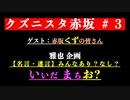 クズニスタ赤坂 #03_雅也企画「いいだまちお?」編