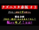 クズニスタ赤坂 #03_雅也企画「転がすモノ!とは?」編
