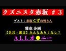 クズニスタ赤坂 #03_雅也企画「ALL オ●ニー」編