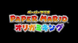 ☁ 紙と折り紙との戦い『ペーパーマリオ オリガミキング』実況プレイ Part1