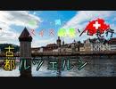 【ゆっくり】スイス絶景ソロ紀行 part30 ~古都 ルツェルン ~【旅行】