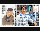 #30[全編]『松尾芭蕉』を語る。BL顔負けの芭蕉の恋と人生…【大人の放課後ラジオ#30】