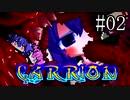 【CARRION】うなりおん#02【ウナきりヒメミコ】