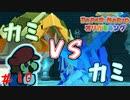 オリガミの神々の遊び 「ペーパーマリオオリガミキング」 #10