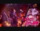 吉良の奇妙な冒険:爆熱!炎王龍