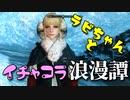 【スカイリム】ツンデレ美少女ラビちゃんとイチャコラ冒険浪漫譚 Part9 DG「新たな命令」【Skyrim】