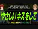 【Masayo&Masao】やさしいキスをして【カバー曲】