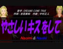 【Naomi&Naoki】やさしいキスをして【カバー曲】
