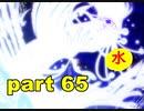 【実況】 素晴らしき世界観を求め、紫影のソナーニル【part65】