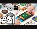 【実況】世界にあるアソビを遊んでいく #21【世界のアソビ大全51】
