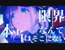 【シャニマスMAD】Dye the sky. × Straylight【ストレイライト】