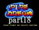 パイプドリーム(スーパーファミコン版)を攻略するpart18【プレイ動画】