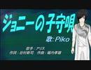 【PIKO】ジョニーの子守唄【カバー曲】