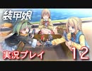 装甲娘を実況プレイ【12】