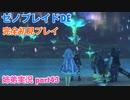 □■ゼノブレイドDEを初見実況プレイ part43【姉弟実況】