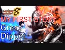P北斗の拳8 覇王新曲  MY FIRST STORY  Great Dipper