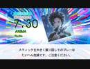 【DTX】ANIMA / ReoNa【SAO】