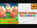 #8 PAPER MARIO オリガミキング【 8ビットさん 】