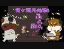 【犬たちの宴】【ホラー実況】宵ヶ淵月光録6