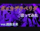 【歌ってみた】ボッカデラベリタ/逢坂未来