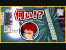 【麻雀】超レア役にブッ飛ばされる天開司