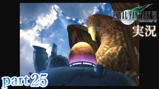 【FF7】あの頃やりたかった FINAL FANTASY VII を実況プレイ part25【実況】