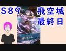 【FEH_680】 飛空城やってく! ( 第89回飛空城最終日 ) 神装ソフィーヤ 【 ファイアーエムブレムヒーローズ 】 【 Fire Emblem Heroes 】