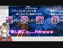 【およげたいやきくん】運営に謝罪される楠栞桜【FFX】