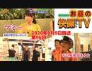 お昼の快傑TV第96回0809_2020