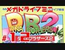 メガドラミニ制覇 24/42 ダイナブラザーズ2 #12 ストーリーモード 14~16面