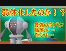 【ポケモンGO】レジスチルは弱体化したのか!?