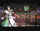 【R1ゲンブ】駅(竹内まりや)【SynthVカバー】